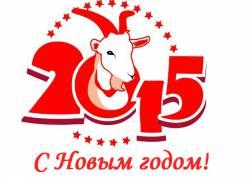 Общий прогноз на 2015 год. Что нас ждет в 2015 году. Советы астролога