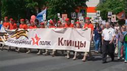 День Победы в Клинцах. Бессмертный полк