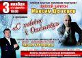 Концерт Брянского Губернаторского симфонического оркестра