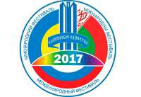 Программа праздничных мероприятий фестиваля «Славянское единство-2017»
