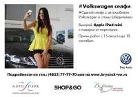 Фотоконкурс «Volkswagen селфи». Лови момент — получай призы!