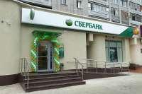 Брянское отделение Сбербанка России открыло переформатированный офис