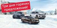 Небывалые скидки у дилера Volkswagen в Брянске - выгода до 270 000 рублей!