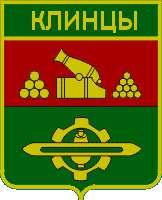 Программа мероприятий, посвященных Дню города Клинцы