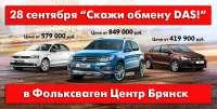 Покупай свой Volkswagen с выгодой 28 сентября!