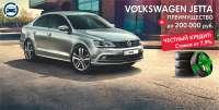 Volkswagen Jetta: экономим на цене, а не на качестве!
