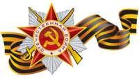 Герои Советского Союза