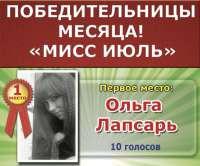 В Клинцах выбрана «Мисс Июль»