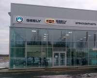 Открывается новый дилерский центр Geely Motors