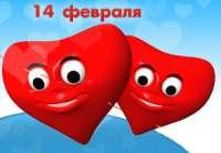 С праздником всех влюбленных!
