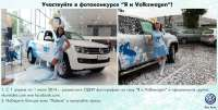 Фотоконкурс в социальных сетях от Фольксваген Центр Брянск