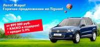 Жаркие условия этого сезона на Volkswagen Tiguan