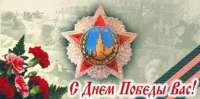 Дорогие земляки! Поздравлям вас с Днем Победы!