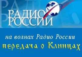 Клинцы на волнах радио России