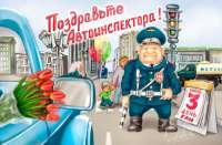 ГАИ (ГИБДД) 75 лет