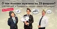 150 000 руб. в подарок на 23 февраля от Фольксваген Центр Брянск!
