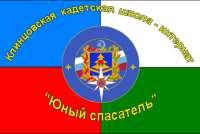 Клинцовская кадетская школа «Юный спасатель»