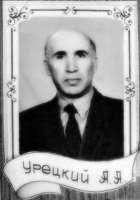 Умер Аркадий Аронович Урецкий