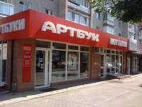 Интернет-магазин «Артбук.рф»