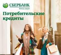 В Среднерусском банке Сбербанка продолжается акция по потребительским кредитам