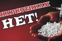 Все против наркотиков