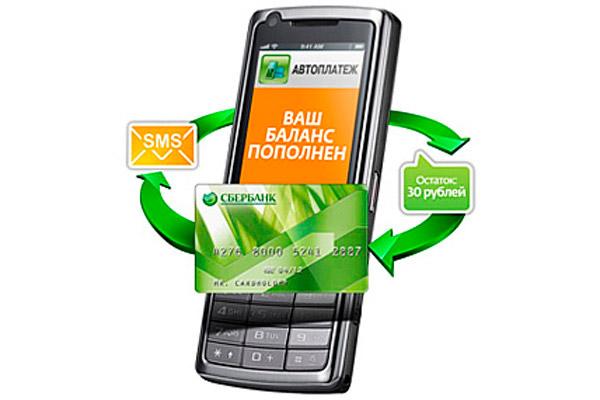 как пополнить баланс телефона с карты сбербанк