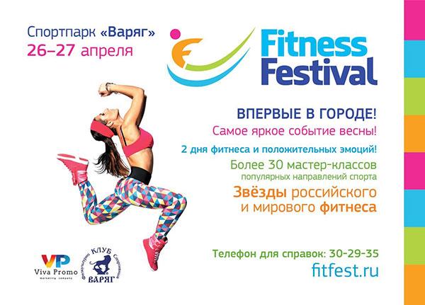 Фольксваген Центр Брянск поддерживает FitnessFestival 2014