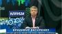 Обращение жителей города Клинцы к президенту России