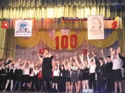 Столетний юбилей любимой школы